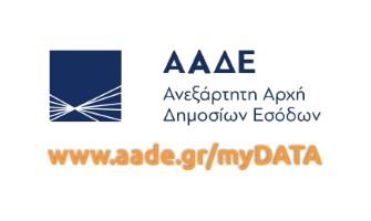 Έτοιμη η πλατφόρμα myDATA για την ηλεκτρονική τιμολόγηση