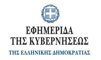 Συμπληρωματικές τεχνικές προδιαγραφές σύνδεσης ταμειακών με την ΑΑΔΕ
